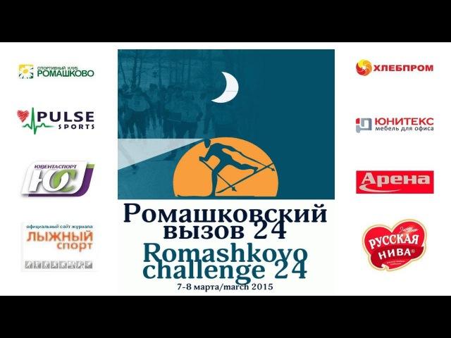 Ромашково Суточная лыжная гонка Ромашковский вызов 24 07 08 03 2015