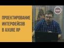 Проектирование интерфейсов в Axure RP | мастер-класс по проектированию для сотрудни...