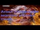 Славянские мантры и слова силы Агмы
