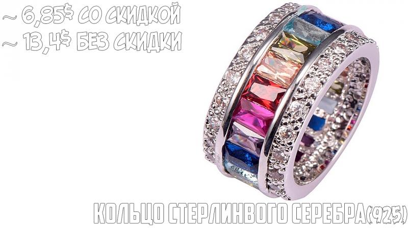 Лучшие товары AliExpress - Кольцо стерлингового серебра (925)