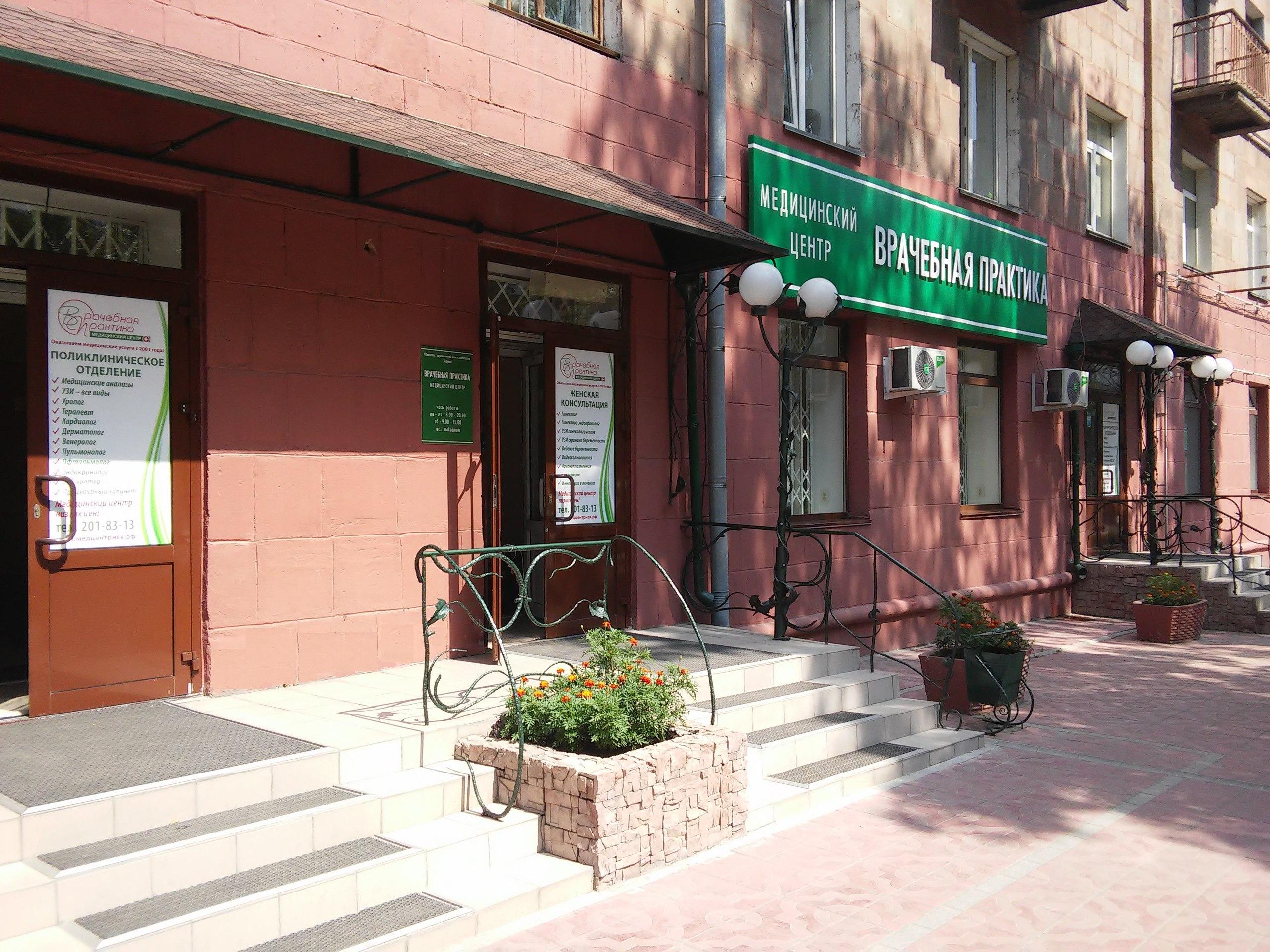 женская консультация в новосибирске