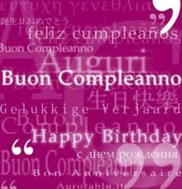Открытки с днем рождения на итальянском языке мужчине с переводом, открытки