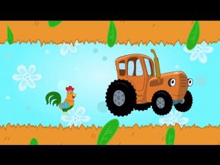 Песни для детей - Едет трактор - Мультик про машинки