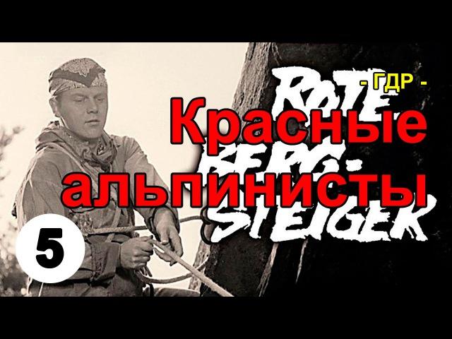 Красные альпинисты (1967) ГДР 05 серия