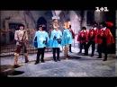 Пародия на фильм Дартаньян и три мушкетёра