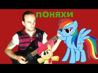Поняхи/MLP- FiM - Raise This Barn (cover)