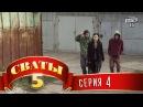 Сваты 5 5 й сезон 4 я серия