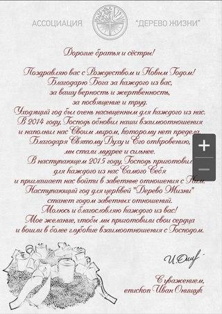 """Церковь """"Дерево Жизни"""" г.Иркутск"""