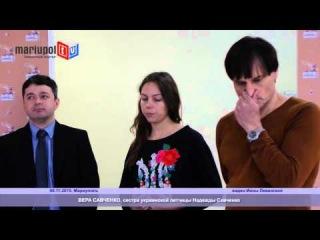 Вера Савченко и Сергей Захаров призвали мариупольцев освободиться из плена