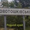 Типичное Новотошковское