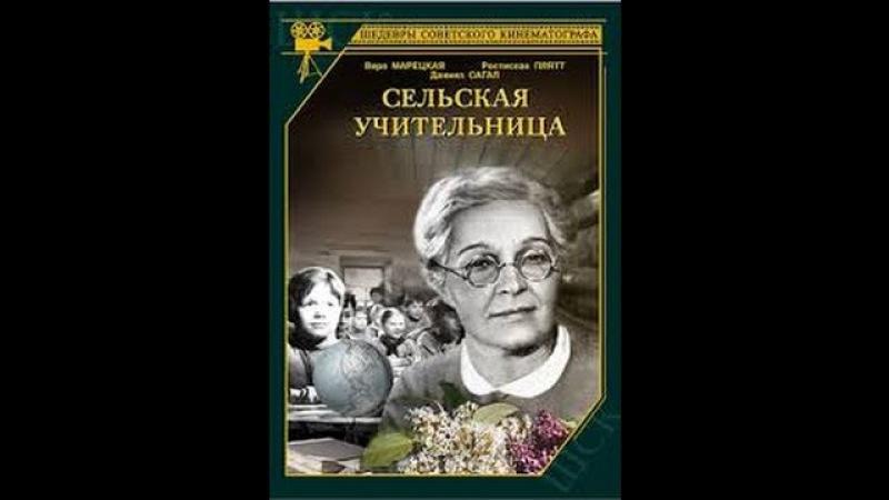 Сельская учительница 1947 СССР