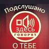 Подслушано в Крыму l Симферополь-Алушта-Ялта l