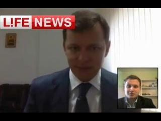 Ляшко: Коломойский предлагал мне 50 млн за место в партии