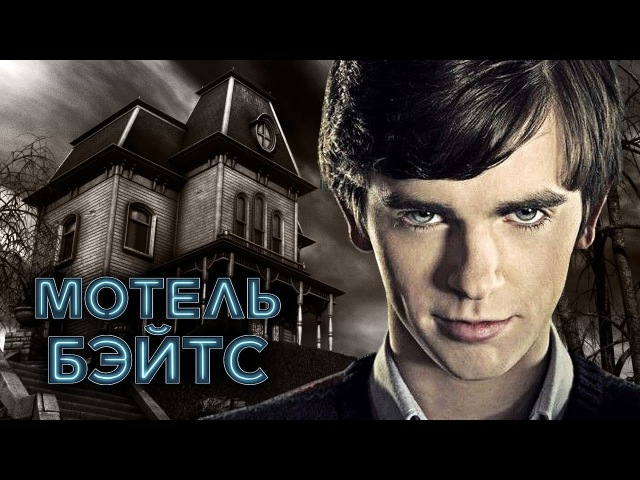 Bates Motel Мотель Бейтсов 2013 2017 Trailer Русский промо трейлер сезон 1