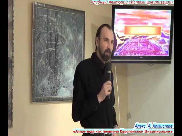 Алекс А Алмистов Атлантида как предтеча Европейской Цивилизации