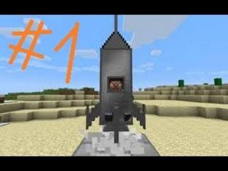 Космические приключения #1 - Эпичное начало! (Minecraft)