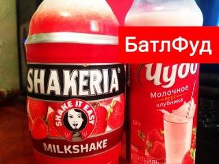 БатлФуд | Коктейль Чудо молочное вкус клубника vs Shakeria Milkshake