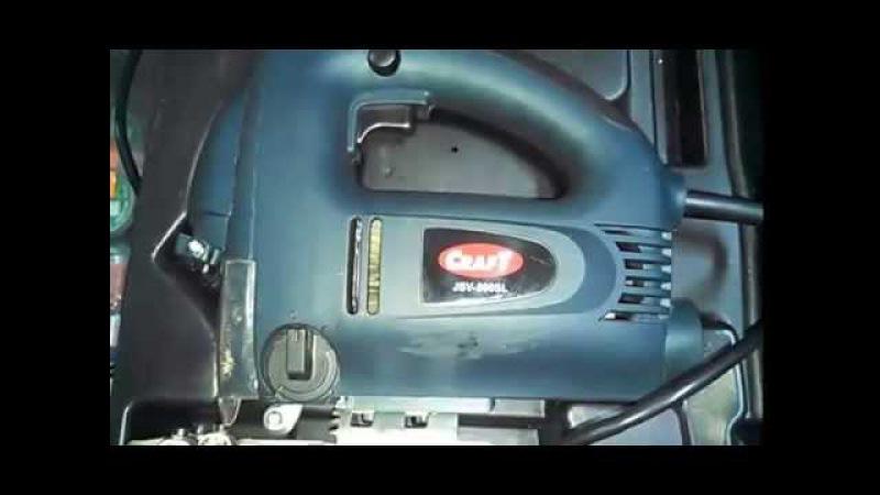 Лобзик Craft JSV—800SL. Купить электроинструмент