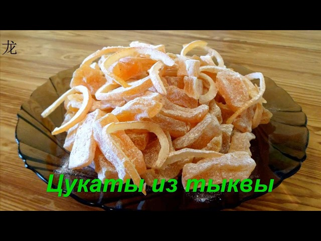 Цукаты из тыквы Candied pumpkin