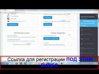 Заработок в интернете Globus Plus Отзыв участника проекта