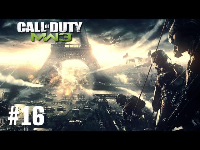 Прохождение Call of Duty Modern Warfare 3 Часть 16 Финал Прах к праху Без комментариев