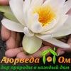 АюрведаОм - продукты для красоты и здоровья!