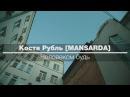 Костя Рубль [MANSARDA] - Человеком Будь