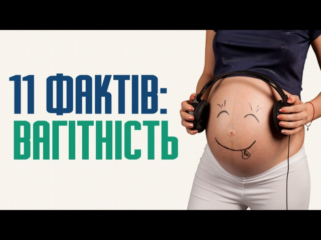 11 цікавих фактів про вагітність статистика та наукові дослідження