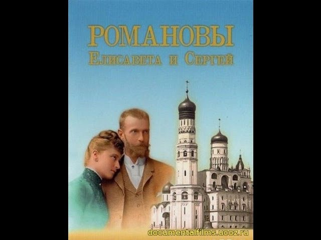Романовы Елисавета и Сергей 2009 Режиссер А Панин