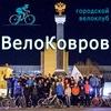 ВелоКовров