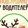 Подслушано у водителей | Ярославль