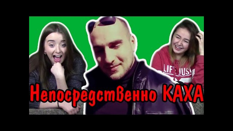 Реакция на НЕПОСРЕДСВЕННО КАХА KlizmaTV