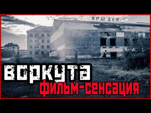 Жизнь за уголь История Воркуты Хроники заполярья 1