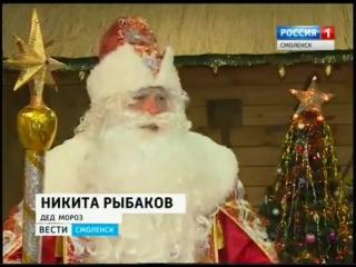 Репортаж ГТРК-Смоленск, про Смоленских Деда Мороза и Снегурочку