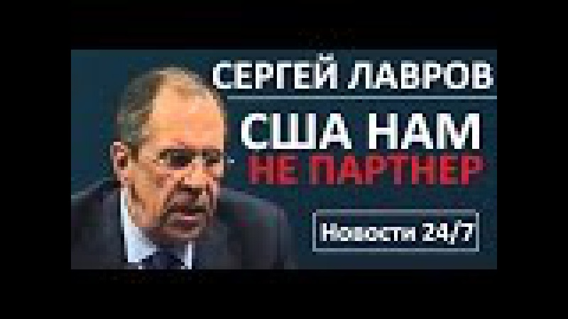 Сергей Лавров США НАМ НЕ ПАРТНЕР Последнее 2016 26 09 2016