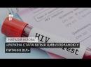 Україна стала більш цивілізованою у питанні ВІЛ експерт