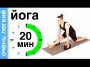 Йога за 20 минут Очень легкий комплекс Йога для начинающих