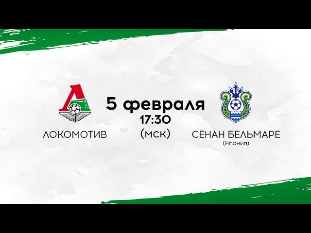 Локомотив Сёнан Бельмаре Тренировочные сборы Прямая трансляция