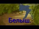 Коты Воители Синяя Звезда Смерть Белогривки