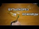 Как сделать самый простой бутылкорез ножницы своими руками Plastic bottle tape rope cutter scissors