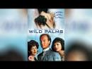 Дикие пальмы 1993 Wild Palms
