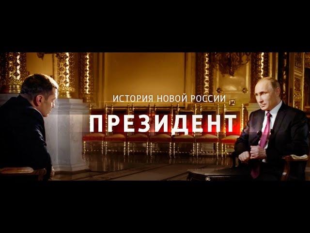 Президент (фильм Владимира Соловьёва, 2015)