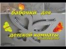 Как сделать бабочку из гипсокартона своими руками. Фигурный Потолок отВозьми и Сделай.Позитив.