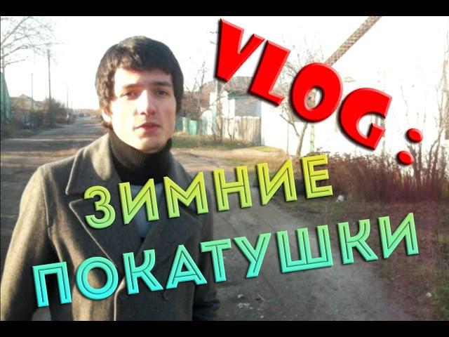 Vlog Зимние покатушки Знакомство с КоцЫком
