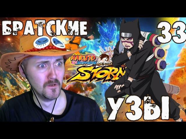 Братские узы Naruto S U N Storm 4 33
