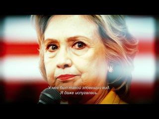 Америка Хиллари: тайная история Демократической партии - Трейлер (с субтитрами)