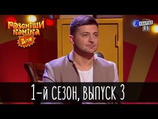 Премьера! Рассмеши комика Дети 2016 - 1 сезон , 3 выпуск   прикольные детки