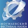 Могилёвский Фестиваль науки