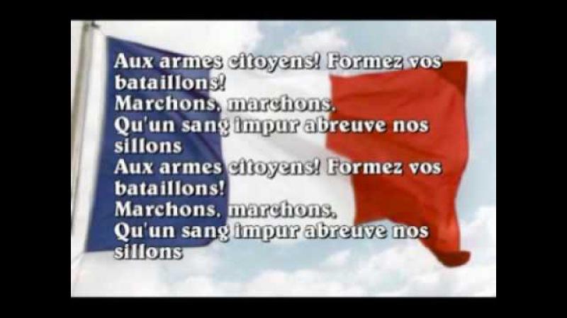 La Marseillaise Марсельеза