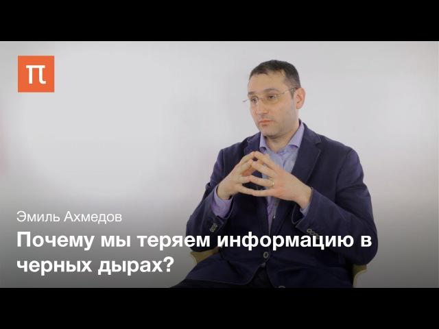 Информационный парадокс Хокинга - Эмиль Ахмедов